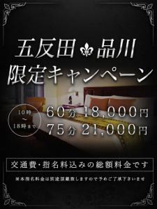 五反田品川限定キャンペーン480-640