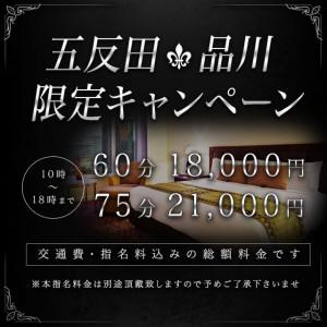 五反田品川限定キャンペーン640-640