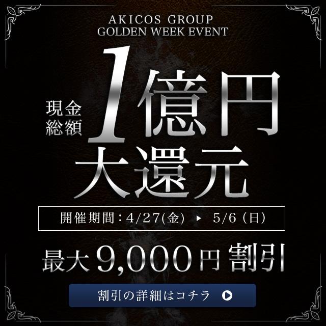 【GW2018】_9000円_ハイブリッド640-640