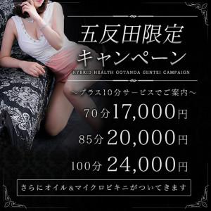 五反田限定キャンペーン640-640