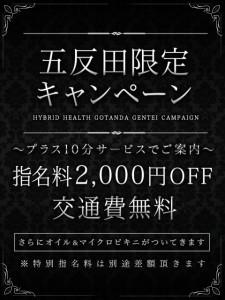 20180712五反田限定キャンペーン480-640