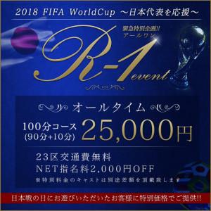 R-1_ワールドカップ640-640