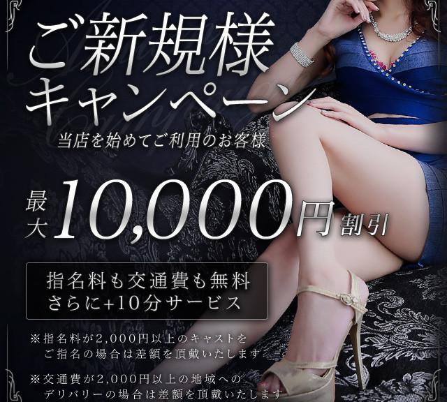 ご新規様キャンペーン_640-640