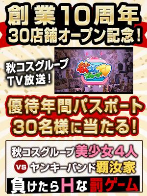 秋コスGTV_7300-400(オフィシャルスマホ)