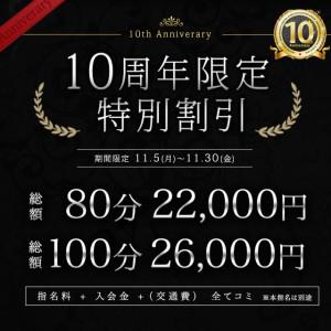 10周年_特別割ハイブリ(新宿・渋谷・品川・六本木・銀座・上野)640-640