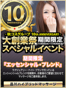 13_HM品川_10周年イベント_480-640
