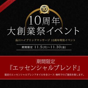 640-640各店イベント(品川ハイブリ)