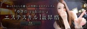 品川HM_エステ01_yukino