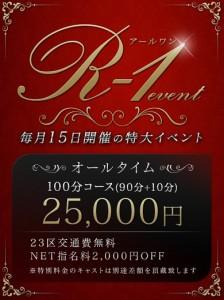 20180306_R-1イベント品川_390