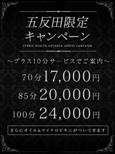 五反田限定キャンペーン480-640