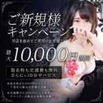 20190601_ご新規様キャンペーン_640-640