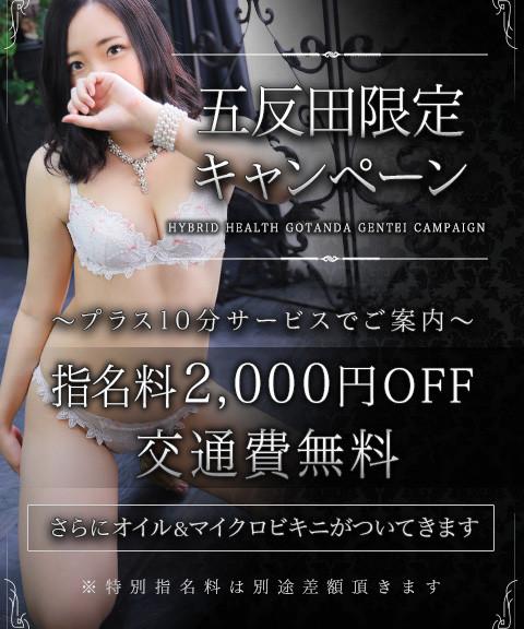 =2019=0=604五反田限定キャンペーン480-640