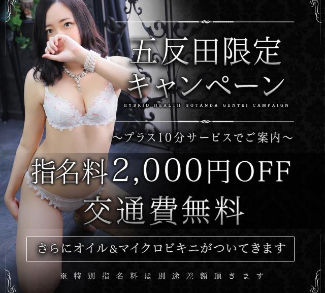 20190604五反田限定キャンペーン640-640